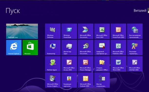 Где стандартные программы Windows 8?