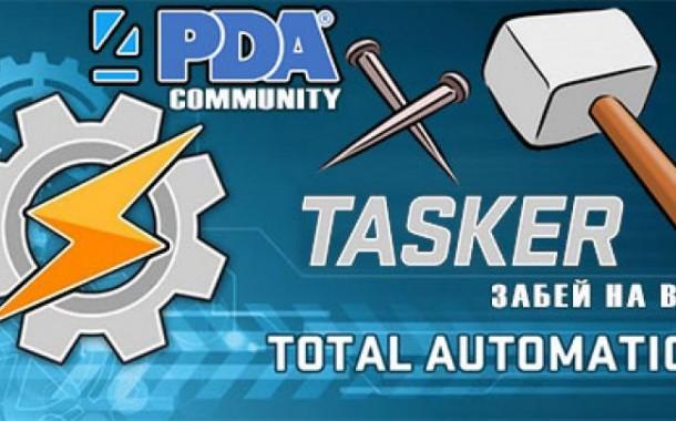 Tasker как пользоваться?