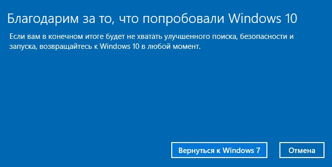 Как Windows 10 откатится на Windows 8, 7, 8.1?