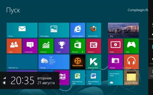 Отключение боковой панели Windows 8