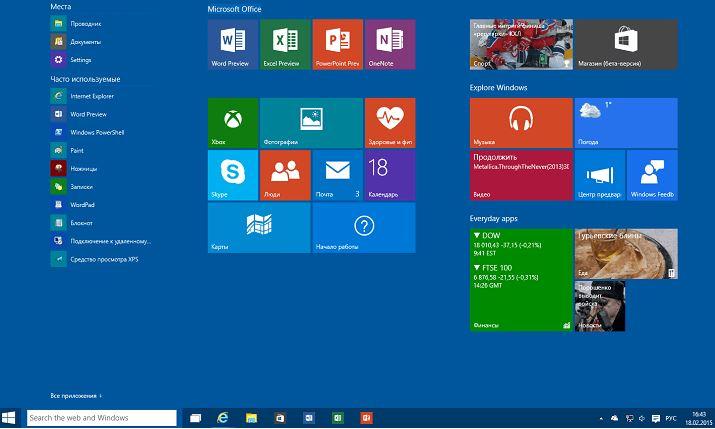 Меню Пуск и приложение Кортана не работают Windows 10