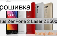 Asus ZenFone 2 Laser ZE500KG прошивка