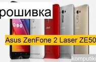 Asus Zenfone 2 Laser ZE500KL прошивка