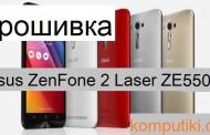 Asus ZenFone 2 Laser ZE550KL обновление до Андроид 6.0. Другие прошивки