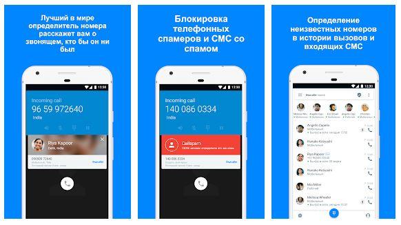 Блокировка звонков и SMS на Android. Как это сделать?