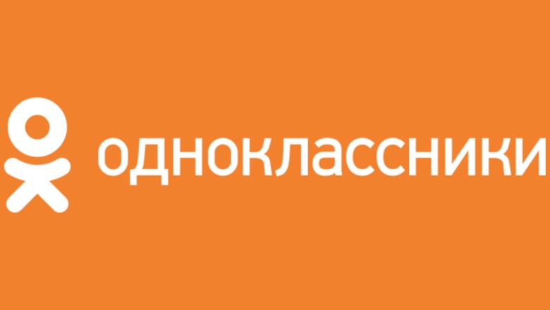 Получение клиентов через группу в Одноклассниках